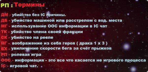 термины рп: